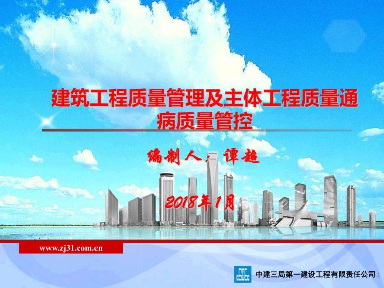 建筑工程质量管理及主体工程质量通病管控