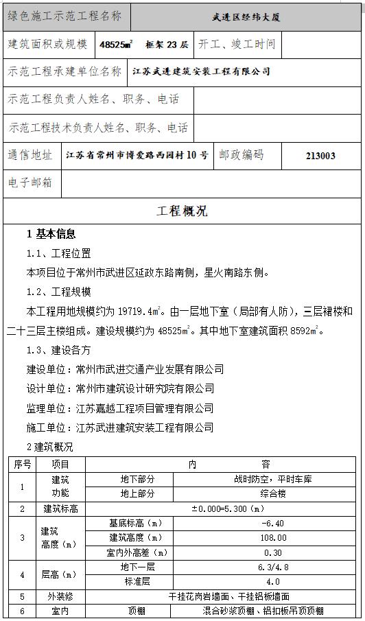 全国建筑业绿色施工示范工程申报表(完整)