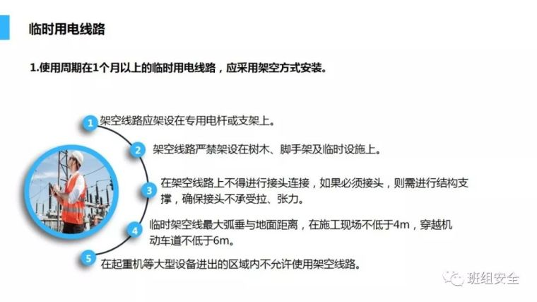 施工临时用电安全培训资料合集!_9