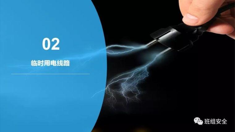施工临时用电安全培训资料合集!_8