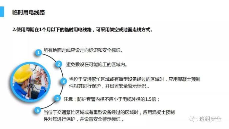 施工临时用电安全培训资料合集!_10