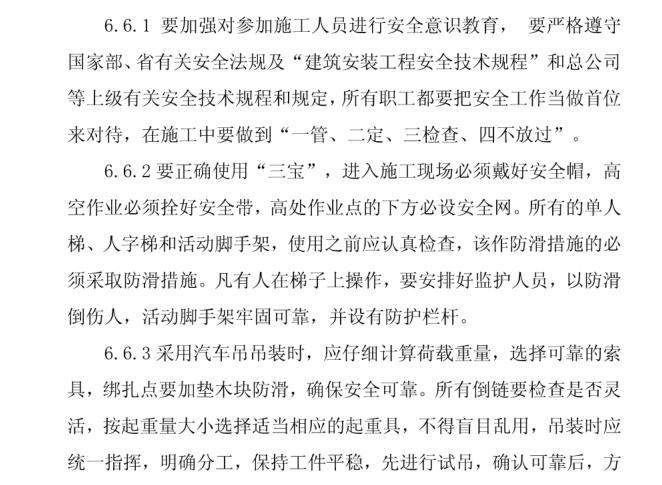 北京商业建筑水暖安装工程施工组织设计