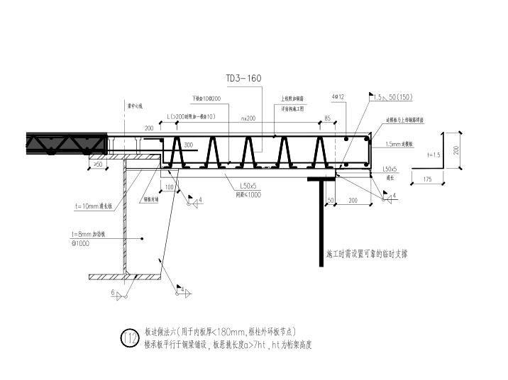 钢筋桁架楼承板节点图