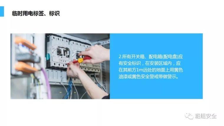 施工临时用电安全培训资料合集!_23