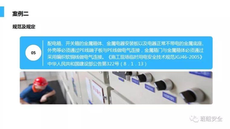 施工临时用电安全培训资料合集!_29