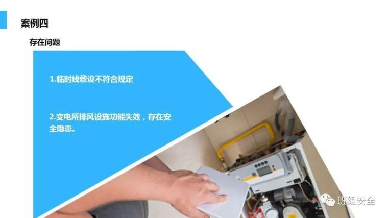 施工临时用电安全培训资料合集!_34