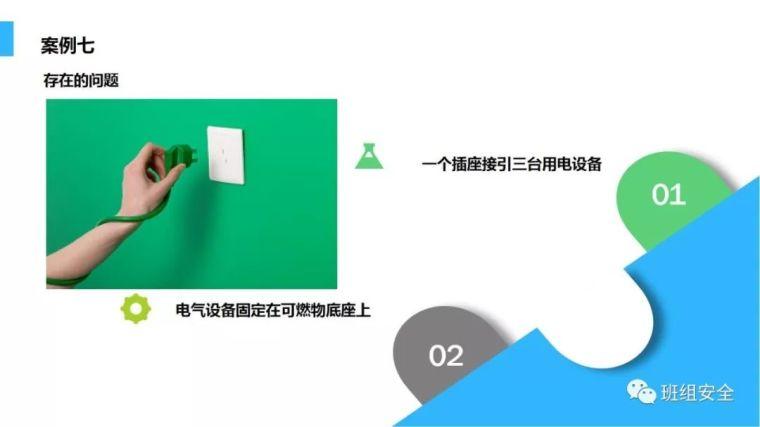施工临时用电安全培训资料合集!_41