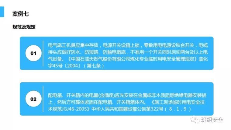施工临时用电安全培训资料合集!_42