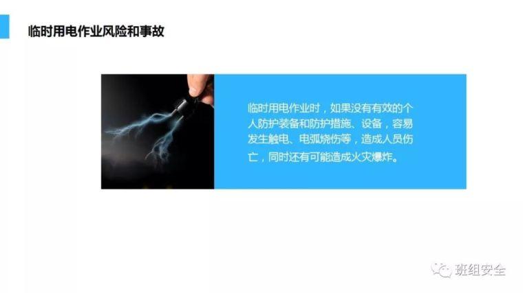 施工临时用电安全培训资料合集!_43