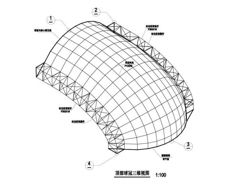 塔2顶部球冠结构布置图