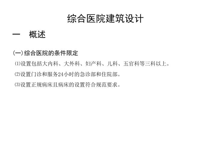 新编文档医疗建筑设计讲义(PDF,48页)