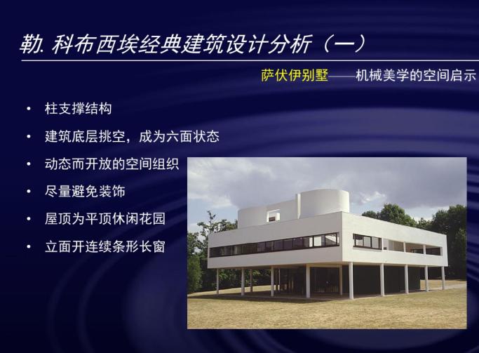 建筑与室内空间设计赏析讲义(PDF,46页)
