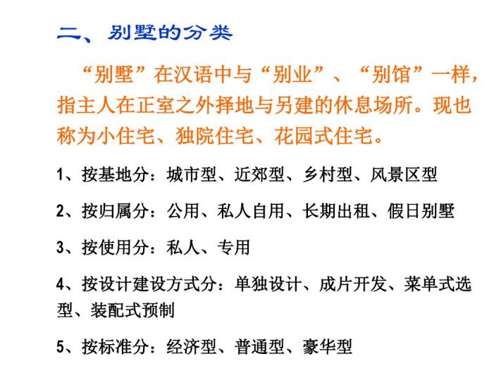 小别墅设计讲义(PDF,105页)