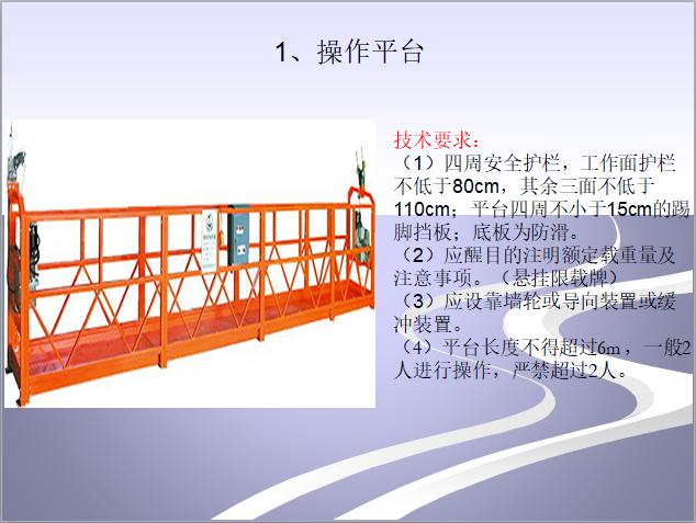 施工电梯及吊篮安全技术知识