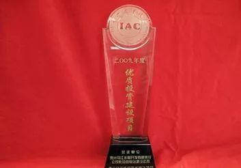 除了魯班獎還有哪些優質工程獎項!_20
