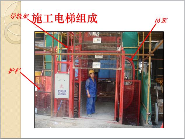 施工电梯安全技术知识及案例分析