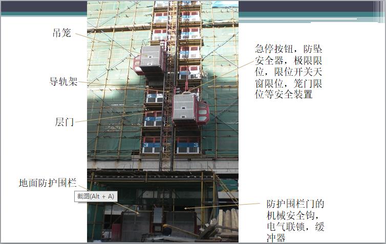 施工升降机安全规程图解