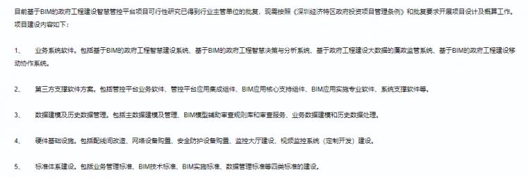 BIM加码智慧建设,CIM打造智慧城市