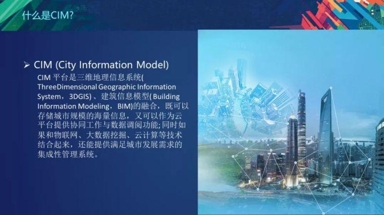 BIM加码智慧建设,CIM打造智慧城市_3