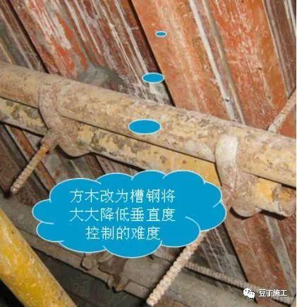 建筑混凝土墙柱的垂直度、平整度这么控制!_9