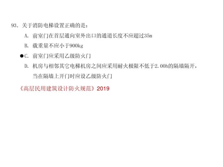 2019年一注设计原理与规范讲义(PDF,112页)
