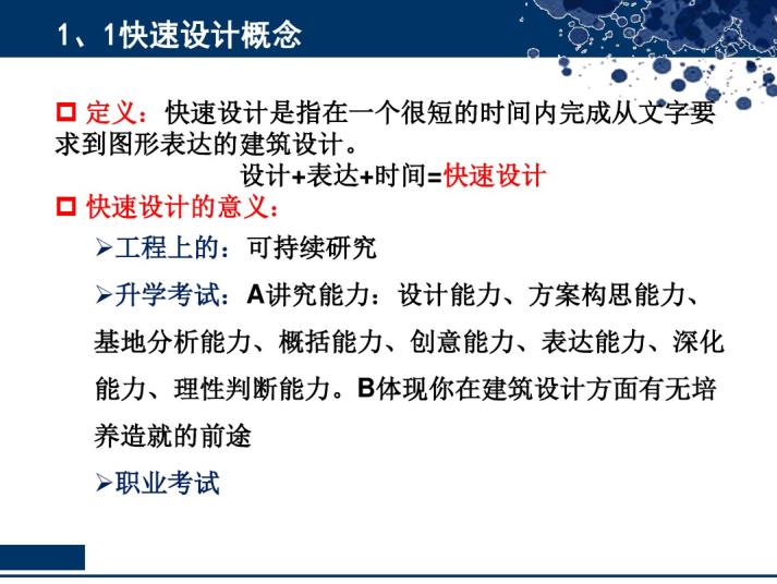 建筑快题设计讲义(PDF,86页)