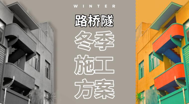 25套路桥隧冬季施工方案合集!