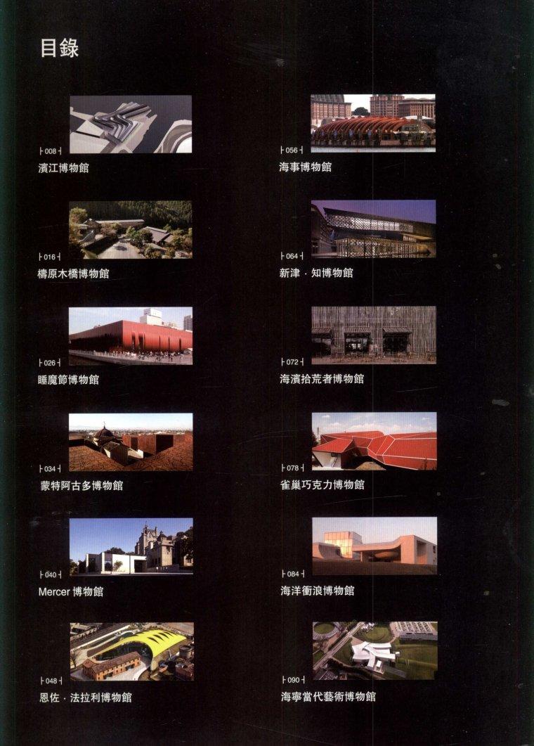 建筑设计书籍_博物馆设计