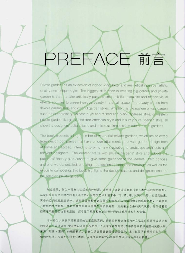 建筑设计书籍_私家庭院赏析