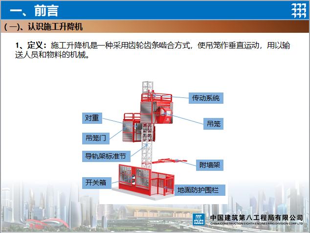 施工升降机的常规检查(PPT图文并茂)