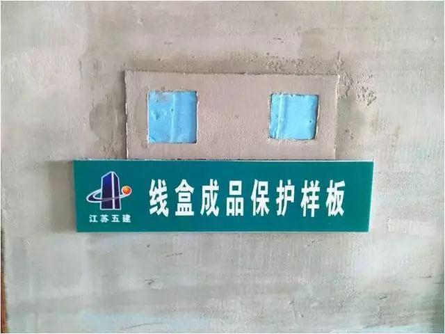 到位了!室内水电安装施工标准做法_7