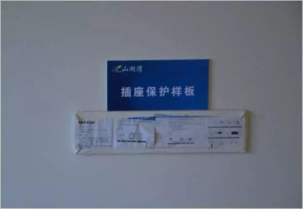 到位了!室内水电安装施工标准做法_8