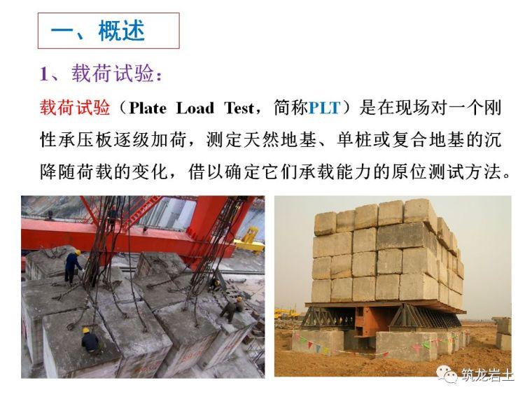 地基承载力检测——载荷试验原理及方法分析