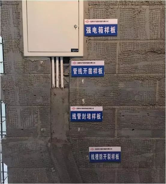 到位了!室内水电安装施工标准做法_3