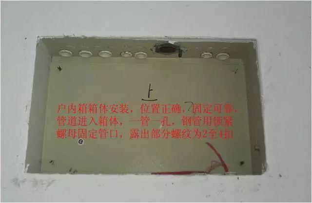 到位了!室内水电安装施工标准做法_5