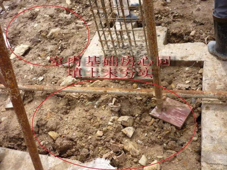 碧桂园工程质量案例分析之