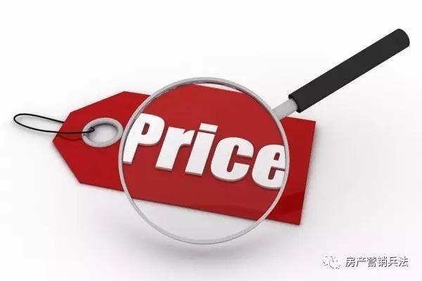 房产人的超级干货:项目定价及策略!_2