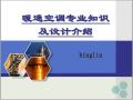 暖通空调设计培训之暖通设备材料部分介绍