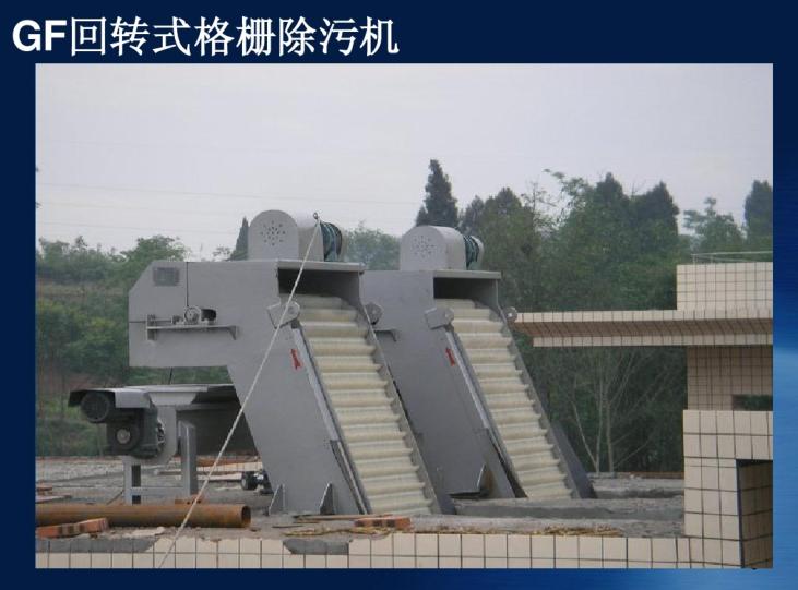 污水处理基本工艺流程