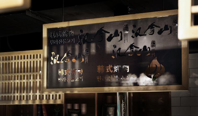 餐饮空间设计:汉拿山韩式烤肉_3