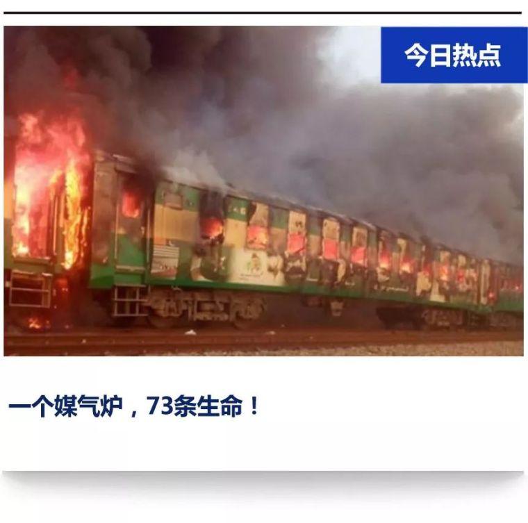 车厢被烧!巴基斯坦火车大火致已致73人丧生