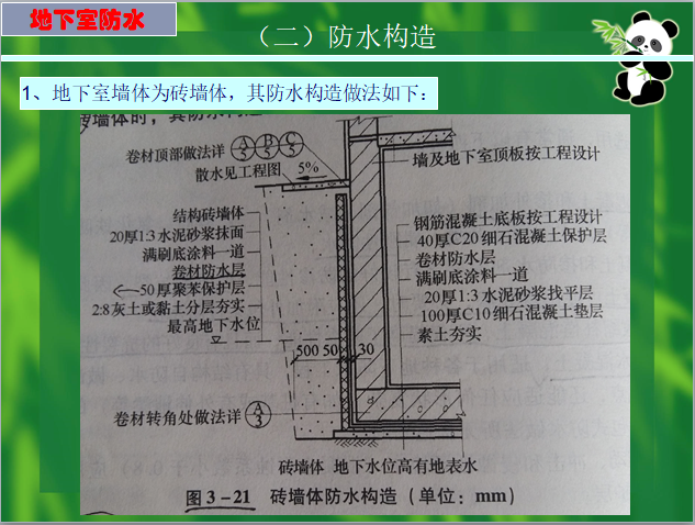 地下防水构造