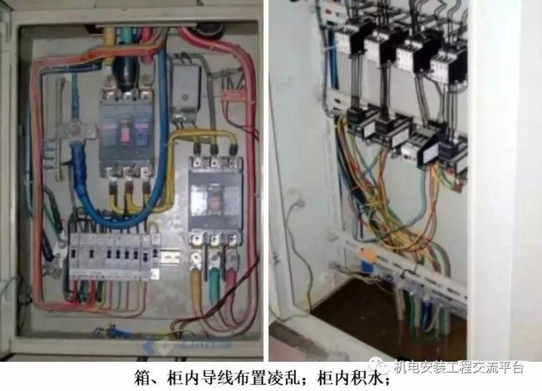 机电分项工程质量通病防治之建筑电气_38