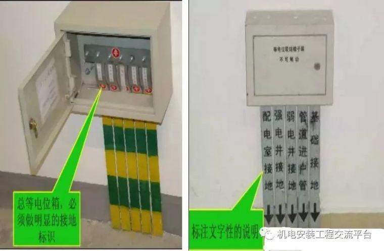 机电分项工程质量通病防治之建筑电气_37