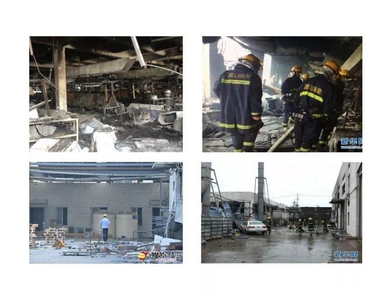近年重大安全生产事故处理|PPT_15