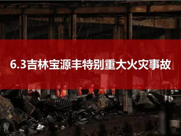 近年重大安全生产事故处理|PPT_28