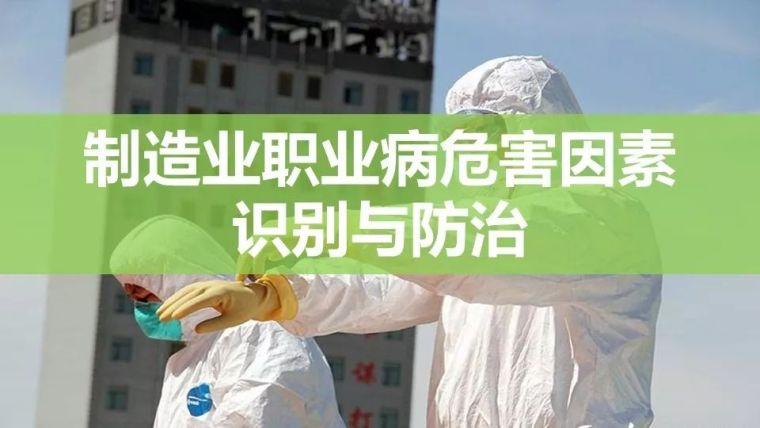 制造业职业病危害因素识别与防治|PPT