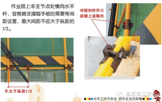 标准化脚手架施工指南,安全隐患别再有_19