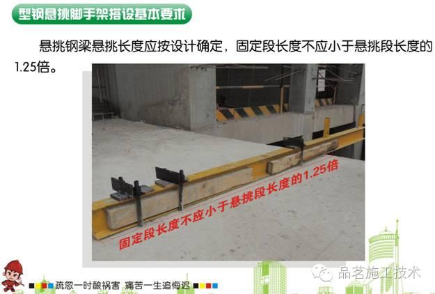 标准化脚手架施工指南,安全隐患别再有_36