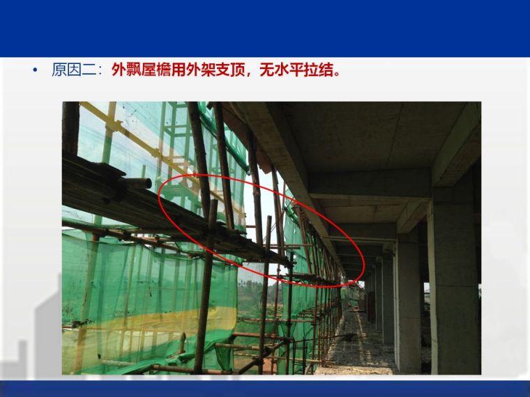 工程典型安全质量事故案例分析!附100页PPT_4